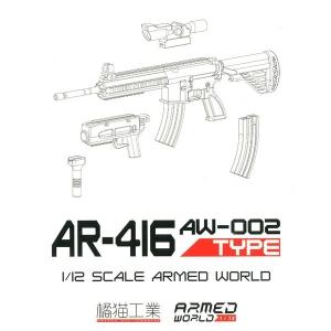 1/12KM-032 AW-002 AR-416  [4943209620326]