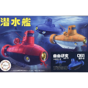 자유연구 시리즈 탈것편 - 잠수함(블루x블랙)  [4968728170954]