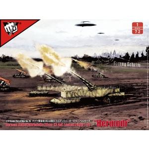 1/72 독일군 28cm 자주포 K3 라스텐트리거&E75 헤르모드  [4589462470157]