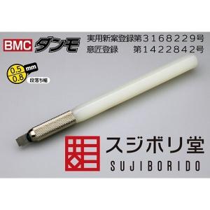 BMC 텅스텐 단모 0.5mm/0.8mm [4560399121725]