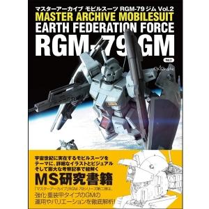 [서적] 마스터 아카이브 모빌슈츠 RGM-79 짐 Vol.2  [9784797371239]