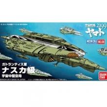 메카콜렉션 야마토[08] 우주전함 야마토 2199 - 나스카급  [4543112932242]
