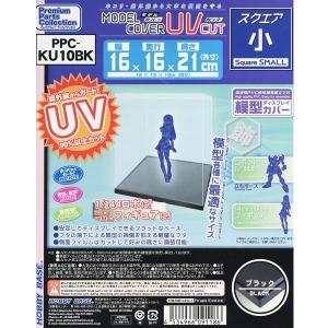 PPC-KU10BK 모델커버 UV컷 소 블랙  [4534966091186]