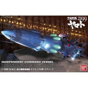[우주전함 야마토] 1/1000 야마토 2199 데우스라 II 코어쉽  [4543112851369]