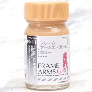 [FG11] 프레임암즈걸 컬러 시리즈 플라스틱 브라운 플레쉬(반광) [4582182304115]