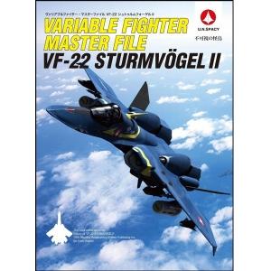 [서적] 베리어블 파이터 마스터파일 VF-22 슈트룸포겔II  [9784797374339]