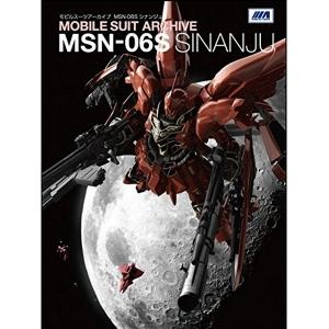 [서적] 모빌슈츠 아카이브 MSN-06S 시난주  [9784797385328]