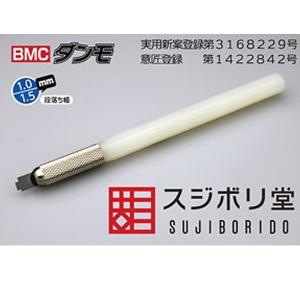BMC 텅스텐 단모 1.0mm/1.5mm [4560399121732]