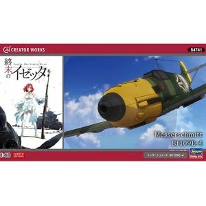 1/48 종말의 이제타 - 멧서 슈미트 Bf 109E-4  [4967834647411]