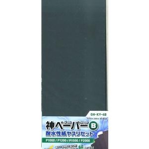 GH-KY-4B 카미 페이퍼 방수 사포 B세트 [4562349872947]