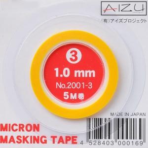 마이크론 마스킹 테이프 No.3(1.0mm) [4528403000169]