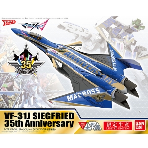 1/72 마크로스 델타 VF-31 지크프리드(마크로스35주년기념)  [4549660197751]