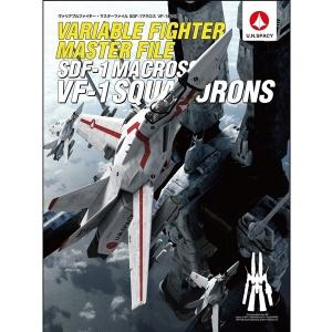 [일본서적] 베리어블 파이터 마스터파일 SDF-1 마크로스 VF-1 항공대  [9784797372731]