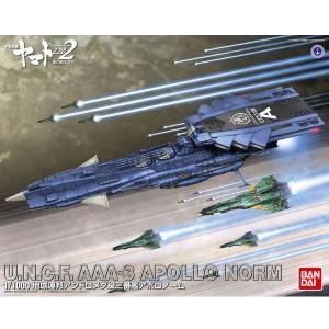 1/1000 우주전함 야마토 2202 - 지구연방 안드로메다급 삼번함 아폴로노움  [4549660222637]