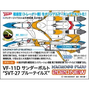1/72 마크로스 플러스 - VF-11D 썬더볼트 SVT-27 블루 테일즈 [11월발매/12월입고예정]