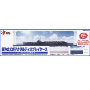 SC101 조립식 아크릴 케이스1/700 스케일 대형 함선 용   [4973028112993]