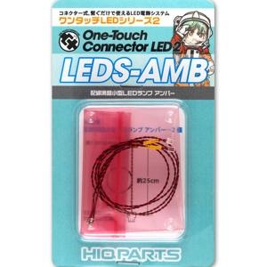 원터치 LED 시리즈2 초소형 LED 램프 황색(2개입) [4573211374636]