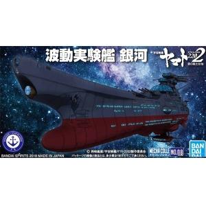 메카콜렉션 우주전함 야마토 2202 - 파동실험형 긴가  [4573102553553]