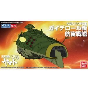 메카콜렉션 야마토[20] 우주전함 야마토 2199 - 가이데로루급 항주 전함  [4549660013150]