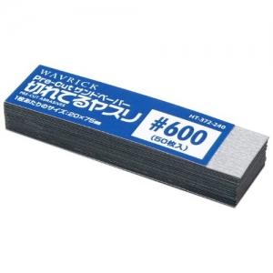 [Pre-Cut] 모래 사포 #600 [HT-372] [4943209386529]