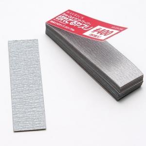 [Pre-Cut] 모래 사포 #400 [HT-371] [4943209386512]