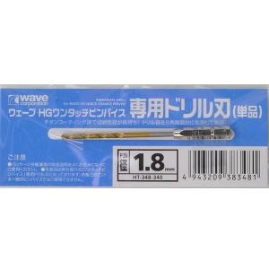 HT-348 HG 원터치 핀바이스 전용 드릴날(1.8mm) [4943209383481]