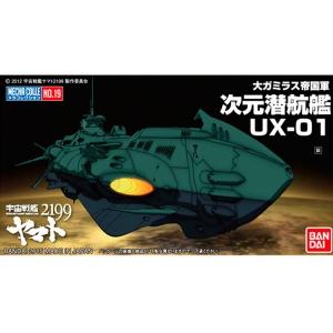 메카콜렉션 야마토[19] 차원잠항함 UX-01  [4549660006428]