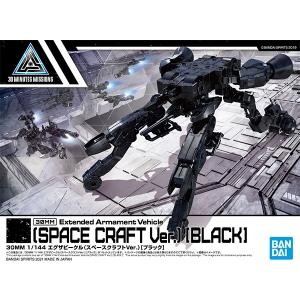 [30MM][EV-08] 1/144 에그자비클(스페이스 크래프트 블랙Ver.) [4573102607690]