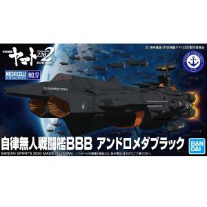 [메카콜렉션] 우주전함 야마토2202 - 자율 무인 전투함 BBB 안드로메다 블랙  [4573102607416]
