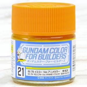 [병군제락카] UG 21 건담 컬러 포더 빌더즈 RX-78 옐로 Ver. 애니메 컬러(10ml) [4973028736182]