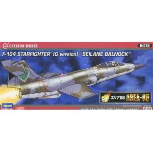 1/72 에어리어88 - F-104 스타파이터(G형) 세이렌 발녹  [4967834647688]