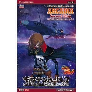 1/1500 우주해적 캡틴하록 - 우주해적전함 아르카디아 2번함 [6월재판/7월입고예정] [4967834647121]