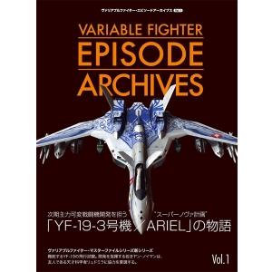 [일본서적] 베리어블 파이터 에피소드 아카이브 Vol.1  [9784797382471]
