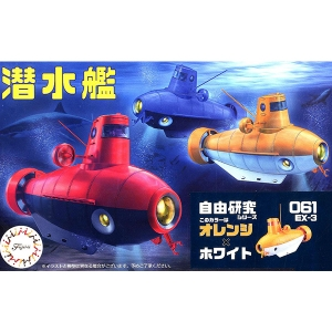 자유연구 시리즈 탈것편 - 잠수함(오렌지x화이트)  [4968728170961]