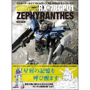 [일본서적] 마스터 아카이브 모빌슈츠 RX-78GP01 건담 시작 1호기 제피랜더스  [9784797373677]