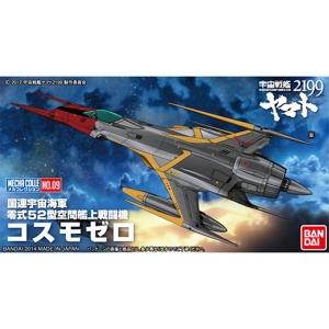 메카콜렉션 야마토[09] 우주전함 야마토 2199 - 코스모제로  [4543112894847]