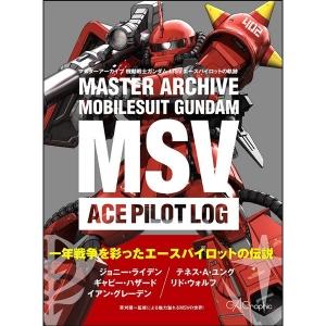 [일본서적] 마스터 아카이브 기동전사 건담 MSV 에이스 파일럿의 궤적  [9784797397208]