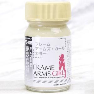 [FG06] 프레임암즈걸 컬러 시리즈 플래티너 브론드 베이스(반광) [4582182304061]