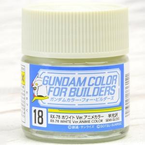 [병군제락카] UG 18 건담 컬러 포더 빌더즈 RX-78 화이트 Ver. 애니메 컬러(10ml) [4973028736151]