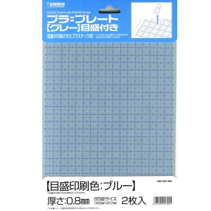 프라 플레이트 그레이(눈금색상:블루) 0.8mm [4943209223091]