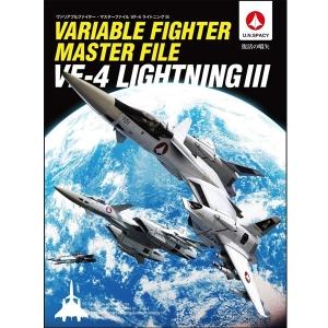 [일본서적] 베리어블 파이터 마스터파일 VF-4 라이트닝III  [9784797387667]