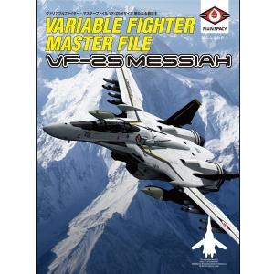 [일본서적] 베리어블 파이터 마스터파일 마크로스 VF-25메사이어 새로운 구세주  [9784797362084]