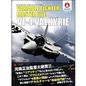 [일본서적] 베리어블 파이터 마스터파일 마크로스 VF-1 발키리  [9784797351828]