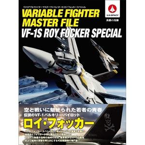 [일본서적] 베리어블 파이터 마스터 파일 VF-1S 로이 포커 스페셜  [9784815605292]