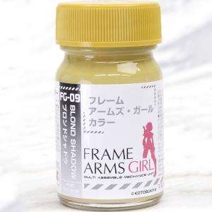 [FG09] 프레임암즈걸 컬러 시리즈 브론드쉐도우(반광) [4582182304092]