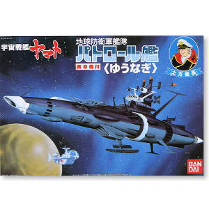 [우주전함 야마토] 지구 방위군함대 패트롤함 유우나기(구명정포함)