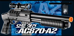 오토 샷건 AC870-A2