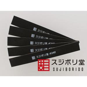 MENDO-010 표면 처리용 줄칼 240 [4560399121794]