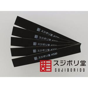 MENDO-010 표면 처리용 줄칼 320 [4560399121800]