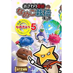 [랜덤발송] 나메코 재배 킷 흡착식 마스코트 나메큐 5탄(1종랜덤발송)  [4521121600444]
